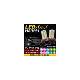 AP LEDバルブ H8/H11 SMD 33連 フォグランプ用 12V 選べる10カラー AP-LB054 入数:2個