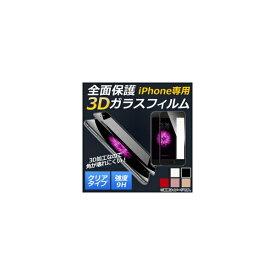 AP iPhone全面保護ガラスフィルム クリア 前面 9H 3D フルカバー 選べる5カラー iPhone4,5,6,7など AP-MM0040