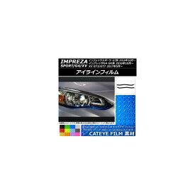 AP アイラインフィルム キャットアイタイプ スバル インプレッサ スポーツ/G4/XV GT/GK系 2016年10年〜 選べる12カラー AP-YLCT001 入数:1セット(2枚)