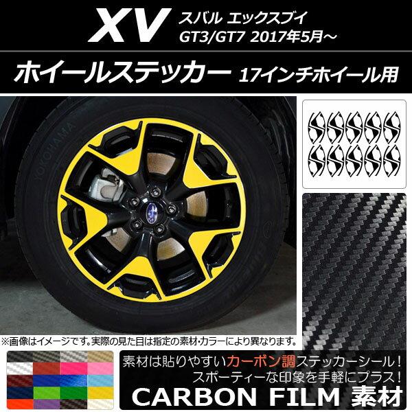 AP ホイールステッカー カーボン調 スバル XV GT3/GT7 2017年05月〜 選べる20カラー AP-CF2948 入数:1セット(20枚)