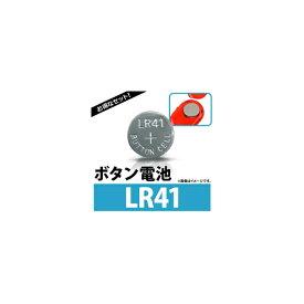 AP ボタン電池 LR41 ボタン形アルカリ電池 AP-UJ0295-10 入数:1セット(10個)