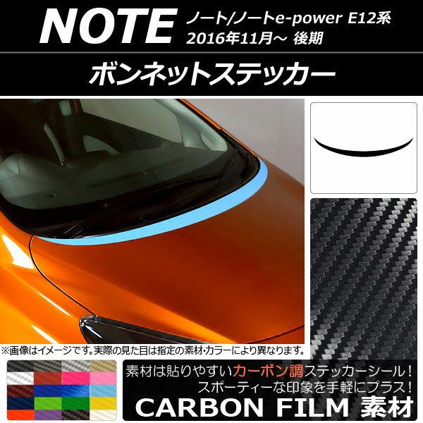 AP ボンネットステッカー カーボン調 ニッサン ノート/ノートe-power E12系 後期 2016年11月〜 選べる20カラー AP-CF3269