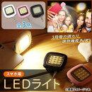 APスマホ用LEDライトLED16灯だからとっても明るい!3段階の明かり調節機能♪充電用ケーブル付属選べる3カラーAP-UJ0316