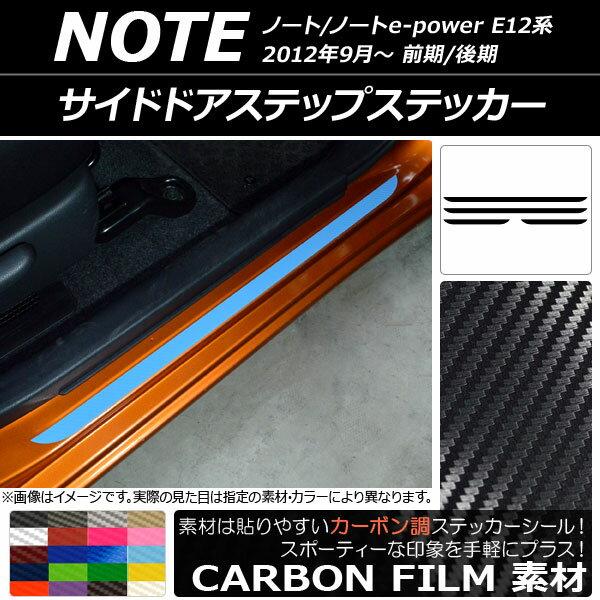 AP サイドドアステップステッカー カーボン調 ニッサン ノート/ノートe-power E12系 前期/後期 2012年09月〜 選べる20カラー AP-CF3331 入数:1セット(4枚)