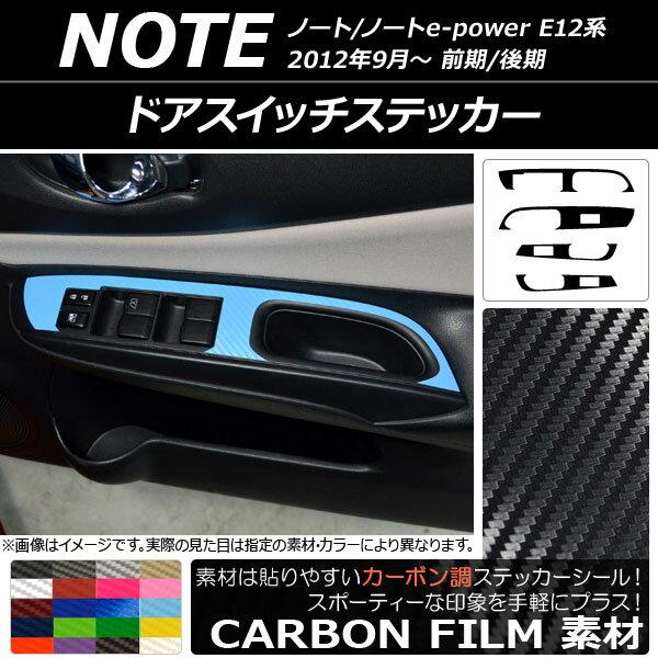 AP ドアスイッチステッカー カーボン調 ニッサン ノート/ノートe-power E12系 前期/後期 2012年09月〜 選べる20カラー AP-CF3332 入数:1セット(4枚)