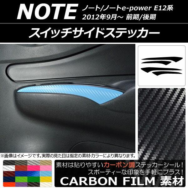 AP スイッチサイドステッカー カーボン調 ニッサン ノート/ノートe-power E12系 前期/後期 2012年09月〜 選べる20カラー AP-CF3333 入数:1セット(4枚)