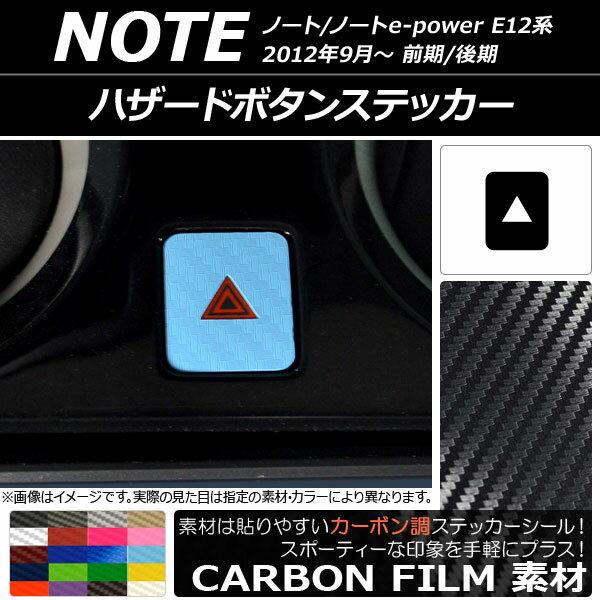 AP ハザードボタンステッカー カーボン調 ニッサン ノート/ノートe-power E12系 前期/後期 2012年09月〜 選べる20カラー AP-CF3336