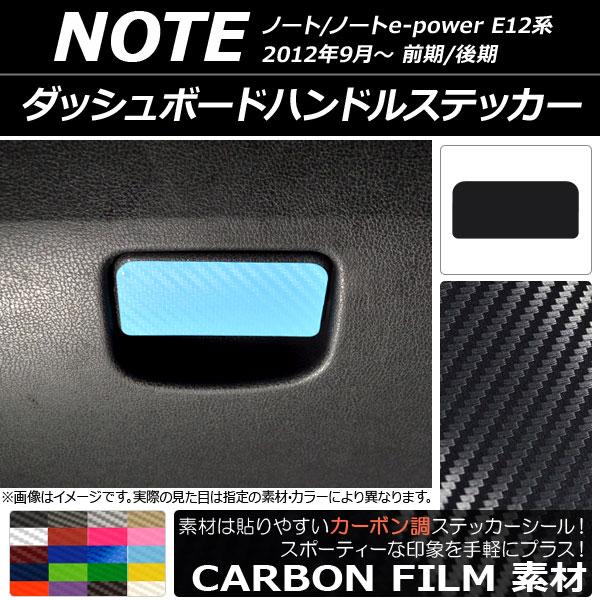 AP ダッシュボードハンドルステッカー カーボン調 ニッサン ノート/ノートe-power E12系 前期/後期 2012年09月〜 選べる20カラー AP-CF3337