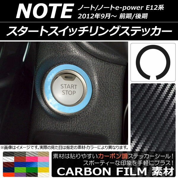 AP スタートスイッチリングステッカー カーボン調 ニッサン ノート/ノートe-power E12系 前期/後期 2012年09月〜 選べる20カラー AP-CF3338