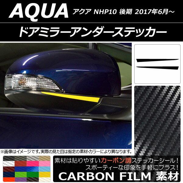 AP ドアミラーアンダーステッカー カーボン調 トヨタ アクア NHP10 後期 2017年06月〜 選べる20カラー AP-CF3358 入数:1セット(2枚)