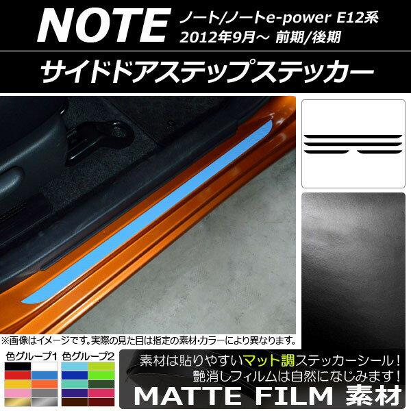 AP サイドドアステップステッカー マット調 ニッサン ノート/ノートe-power E12系 前期/後期 2012年09月〜 色グループ1 AP-CFMT3331 入数:1セット(4枚)