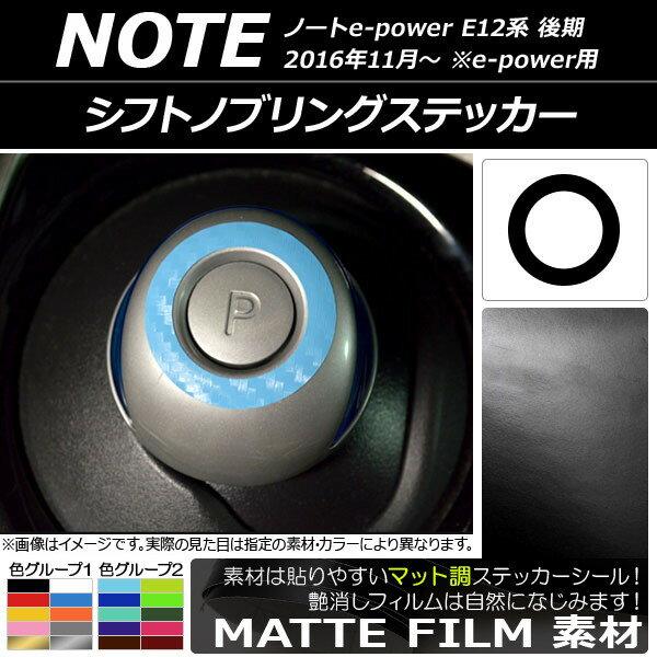 AP シフトノブリングステッカー マット調 ニッサン ノートe-power E12系 後期 e-power用 2016年11月〜 色グループ1 AP-CFMT3335