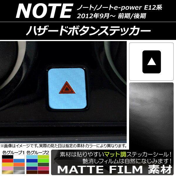 AP ハザードボタンステッカー マット調 ニッサン ノート/ノートe-power E12系 前期/後期 2012年09月〜 色グループ1 AP-CFMT3336