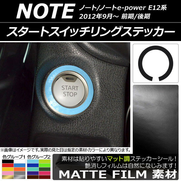 AP スタートスイッチリングステッカー マット調 ニッサン ノート/ノートe-power E12系 前期/後期 2012年09月〜 色グループ1 AP-CFMT3338