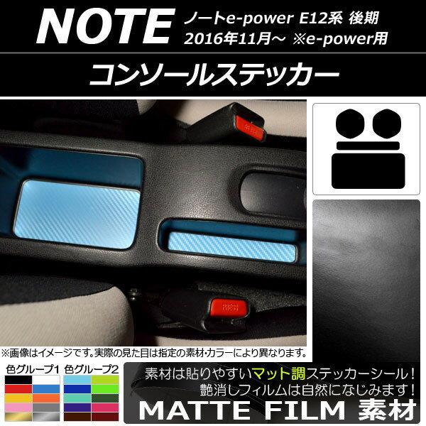AP コンソールステッカー マット調 ニッサン ノートe-power E12系 後期 e-power用 2016年11月〜 色グループ1 AP-CFMT3339 入数:1セット(4枚)
