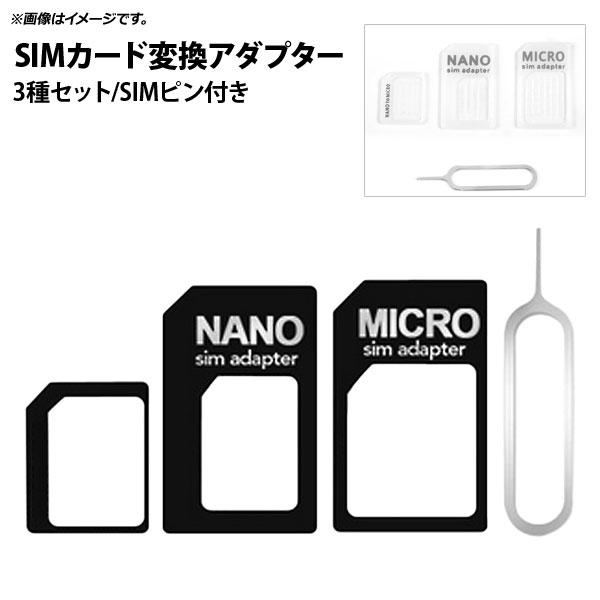AP SIMカード変換アダプター 3種セット 取り出し用のSIMピン付き 選べる2カラー AP-MM0055