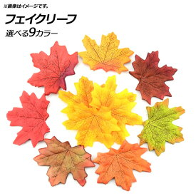 AP 造花 葉っぱ カエデ リーフシャワーやパーティー等の飾り付けに♪ 選べる9カラー AP-UJ0356 入数:1セット(約100枚)
