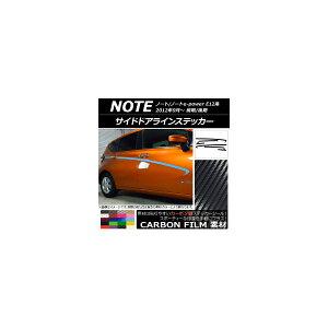 AP サイドドアラインステッカー カーボン調 ニッサン ノート/ノートe-power E12系 前期/後期 2012年09月〜 選べる20カラー AP-CF3290 入数:1セット(8枚)