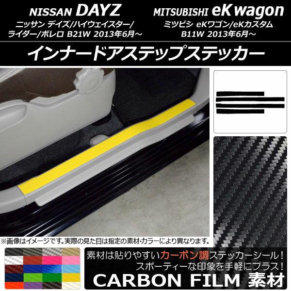 AP インナードアステップステッカー カーボン調 ニッサン/ミツビシ デイズ/eKワゴン B21W/B11W 選べる20カラー AP-CF3699 入数:1セット(4枚)