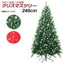 APクリスマスツリーグリーン&スノー240cmツリースカート付きAP-UJ0381