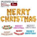 APバルーンメリークリスマスMerryChristmas文字クリスマスの飾りつけに♪選べる7カラーAP-UJ0397入数:1セット(14枚)