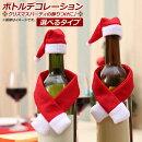 APボトルデコレーションクリスマスデザイントッパーMerryChristmas♪選べる8バリエーションAP-UJ0403