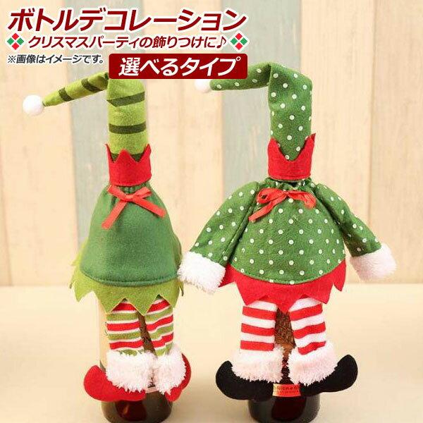 AP ボトルデコレーション クリスマスデザイン トッパー 妖精 MerryChristmas♪ 選べる2バリエーション AP-UJ0410