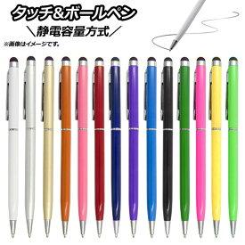 AP タッチ&ボールペン 2in1 クリップ付き スマホやタブレットに! 選べる14カラー AP-MM0056