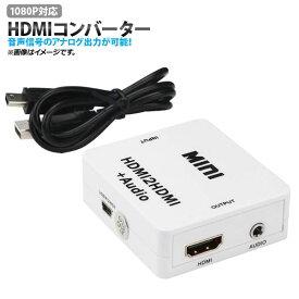 AP HDMIコンバーター HDMI 1.3 1080P対応 USB電源 音声信号のアナログ出力を可能に! AP-UJ0422