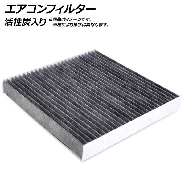 AP エアコンフィルター 活性炭入り ホンダ エリシオン RR1/2/3/4/5/6 2004年05月〜2013年10月