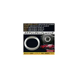 AP ステアリングエンブレムリング シルバー ABS製 マツダ CX-5 KE5AW/KE5FW/KE2AW/KE2FW/KEEAW/KEEFW 2012年02月〜2017年01月