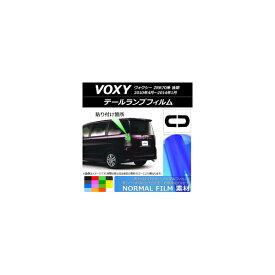 AP テールランプフィルム ノーマルタイプ トヨタ ヴォクシー ZRR70系 後期 2010年04月〜2014年01月 選べる15カラー AP-YLNM210 入数:1セット(2枚)