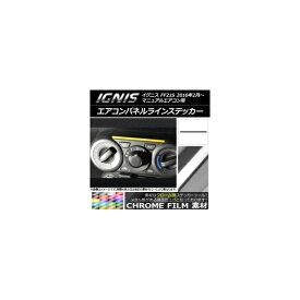 AP エアコンパネルラインステッカー クローム調 スズキ イグニス FF21S マニュアルエアコン用 2016年2月〜 選べる20カラー AP-CRM1659