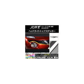 AP ヘッドライトトップステッカー クローム調 ニッサン ジューク F15系 後期 選べる20カラー AP-CRM1904 入数:1セット(2枚)