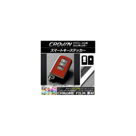 AP スマートキーステッカー クローム調 トヨタ クラウン 210系 2012年12月〜 選べる20カラー AP-CRM1956