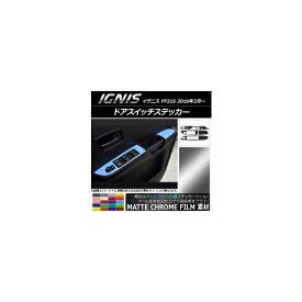 AP ドアスイッチステッカー マットクローム調 スズキ イグニス FF21S 2016年2月〜 選べる20カラー AP-MTCR1623
