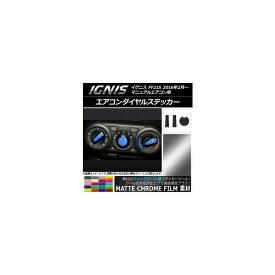 AP エアコンダイヤルステッカー マットクローム調 スズキ イグニス FF21S マニュアルエアコン用 2016年2月〜 選べる20カラー AP-MTCR1656 入数:1セット(3枚)
