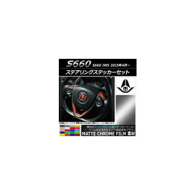AP ステアリングステッカーセット マットクローム調 ホンダ S660 JW5 2015年04月〜 選べる20カラー AP-MTCR2071