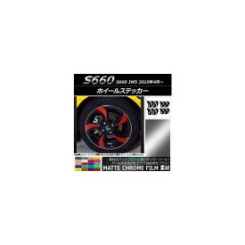 AP ホイールステッカー マットクローム調 ホンダ S660 JW5 2015年04月〜 選べる20カラー AP-MTCR2076