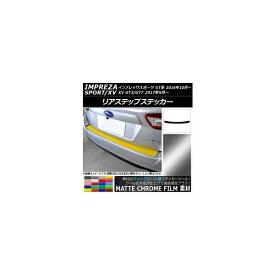 AP リアステップステッカー マットクローム調 スバル インプレッサスポーツ/XV GT系 2016年10月〜 選べる20カラー AP-MTCR2077