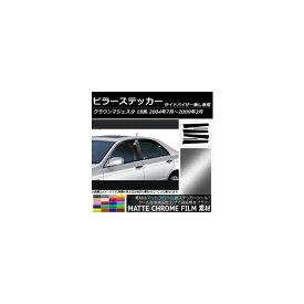 AP ピラーステッカー マットクローム調 トヨタ クラウンマジェスタ 18系 サイドバイザー無し用 選べる20カラー AP-MTCR207 入数:1セット(6枚)