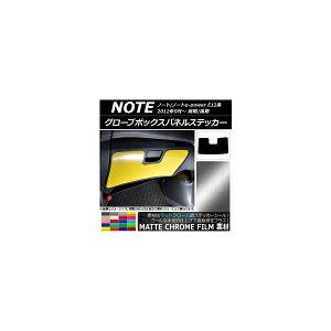 AP グローブボックスパネルステッカー マットクローム調 ニッサン ノート/ノートe-power E12系 前期/後期 2012年09月〜 選べる20カラー AP-MTCR3356