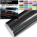 AP カラーフィルム 5Dカーボン調(4Dベース) 150×200cm 選べる20カラー AP-5FR3850-200