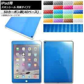 AP スキンシール 5Dカーボン調(4Dベース) iPad用 背面タイプ2 保護やキズ隠しに! 選べる20カラー 選べる4適用品 AP-5FR1216