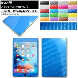 AP スキンシール 5Dカーボン調(4Dベース) iPad用 背面タイプ2 保護やキズ隠しに! 選べる20カラー 選べる2適用品 AP-5FR1217