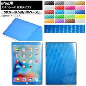 AP スキンシール 5Dカーボン調(4Dベース) iPad用 背面タイプ2 保護やキズ隠しに! 選べる20カラー AP-5FR1218