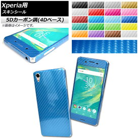 AP スキンシール 5Dカーボン調(4Dベース) Sony Xperia用 保護やキズ隠しに! 選べる20カラー XZ/XCompactなど AP-5FR741