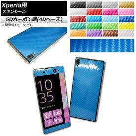 AP スキンシール 5Dカーボン調(4Dベース) Sony Xperia用 保護やキズ隠しに! 選べる20カラー E5/XAUltraなど AP-5FR741