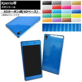 AP スキンシール 5Dカーボン調(4Dベース) Sony Xperia用 保護やキズ隠しに! 選べる20カラー Z5/Z5Compactなど AP-5FR741