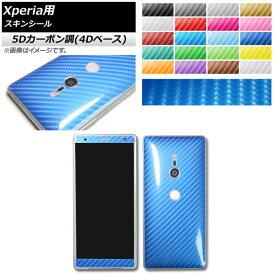 AP スキンシール 5Dカーボン調(4Dベース) Sony Xperia用 保護やキズ隠しに! 選べる20カラー XZ3,XZ2Premiumなど AP-5FR741